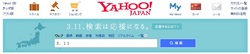 Yahoo!3.11③.jpg